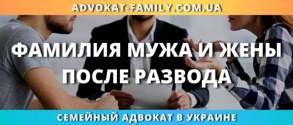 Фамилия мужа и жены после развода