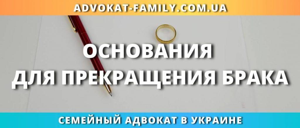 📍 Основания прекращения брака