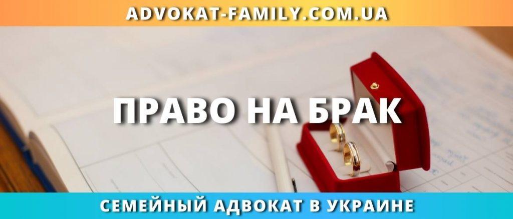 Право на брак