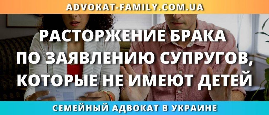 Расторжение брака по заявлению супругов, которые не имеют детей