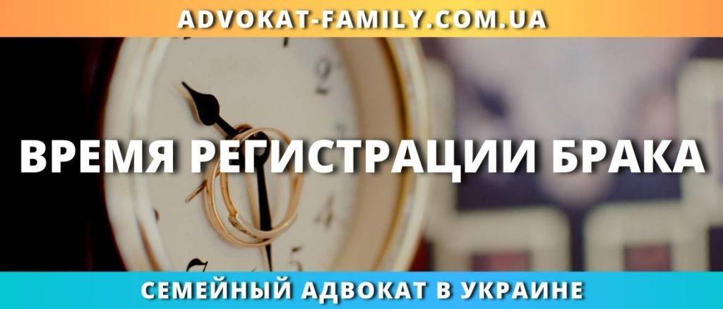 Время регистрации брака