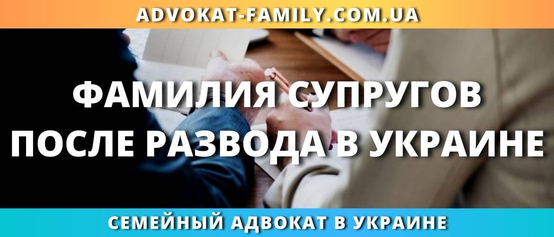 Фамилия супругов после развода в Украине
