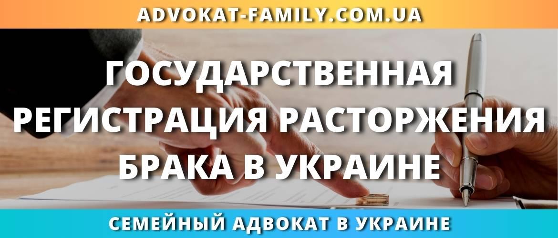 Государственная регистрация расторжения брака в Украине