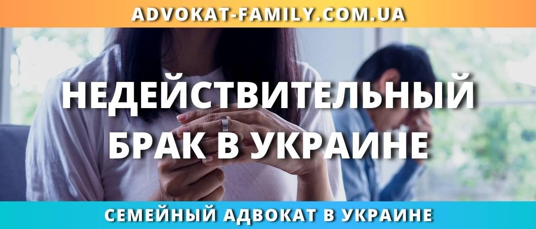 Недействительный брак в Украине