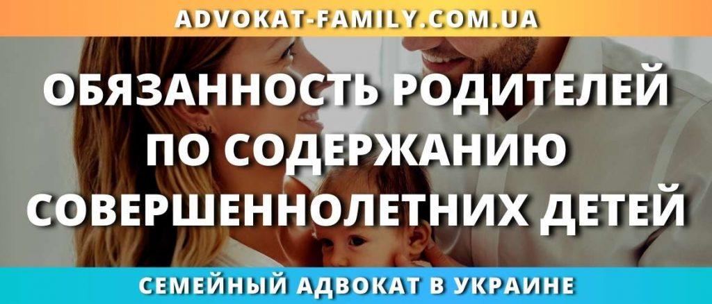 Обязанность родителей по содержанию совершеннолетних детей