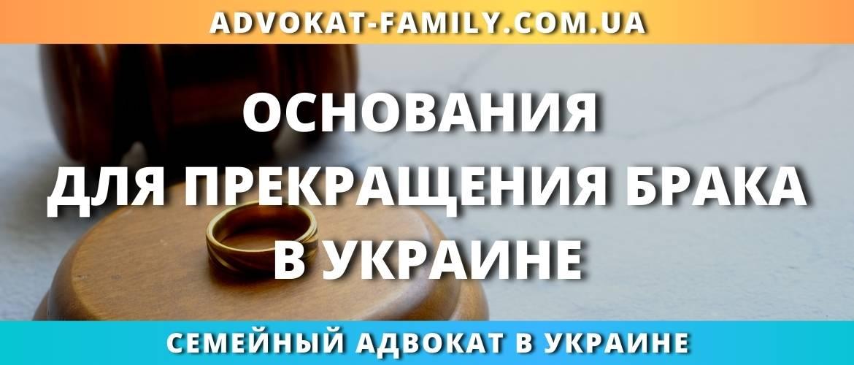 Основания прекращения брака в Украине