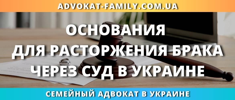 Основания для расторжения брака через суд в Украине