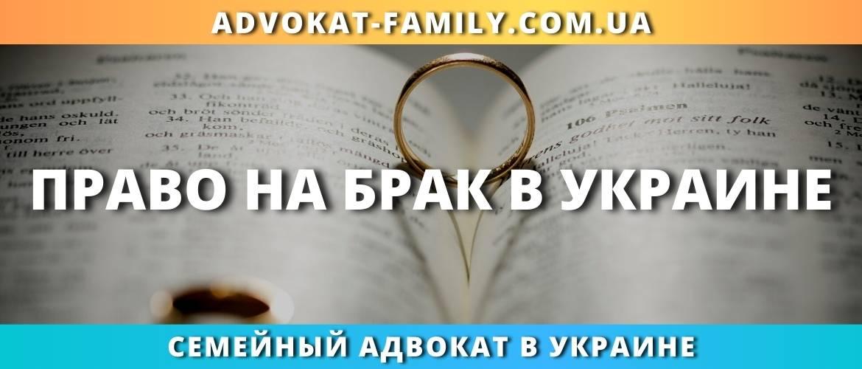 Право на брак в Украине