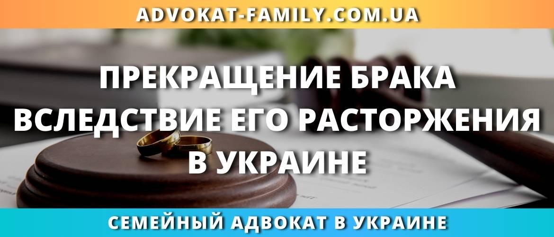 Прекращение брака вследствие его расторжения в Украине