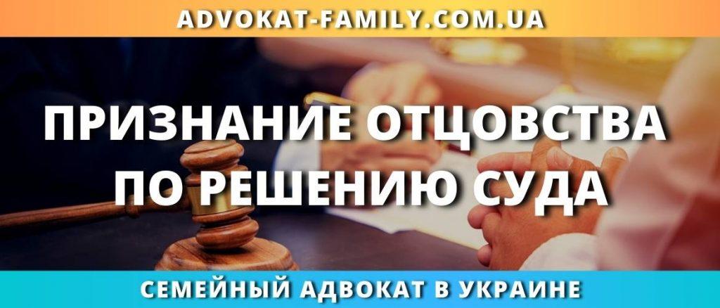 Признание отцовства по решению суда