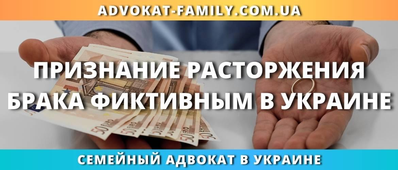 Признание расторжения брака фиктивным в Украине