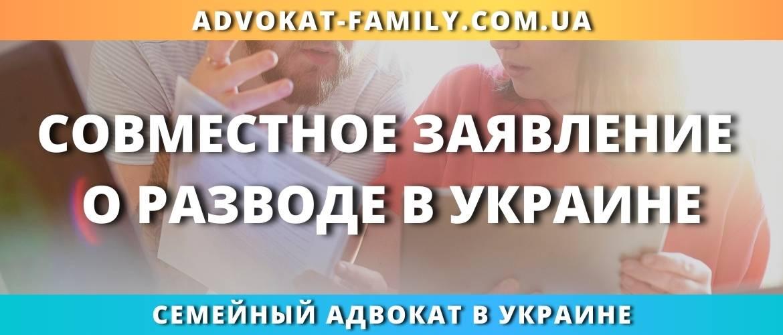 Совместное заявление о разводе в Украине