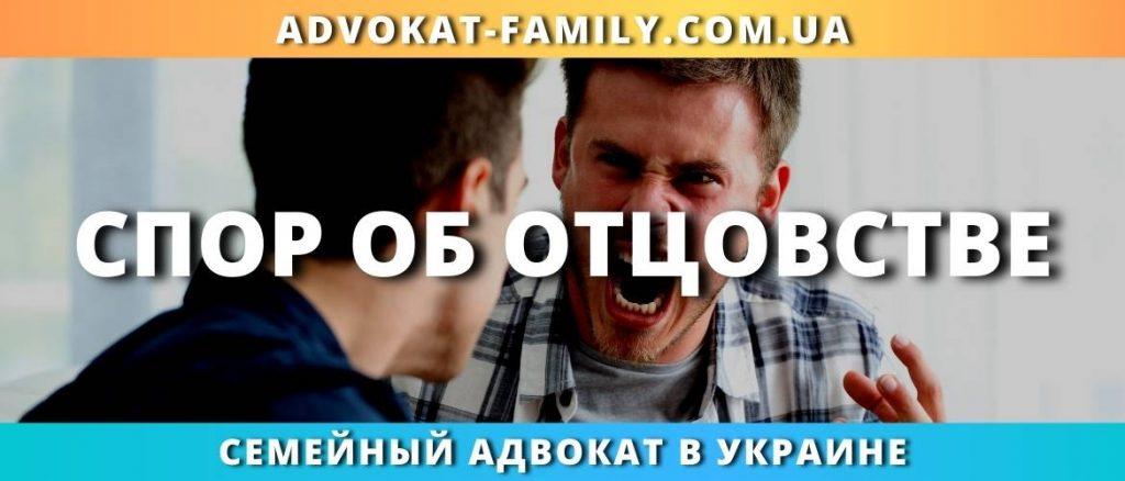 Спор об отцовстве