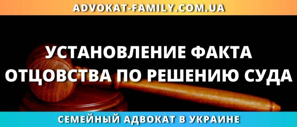 Установление факта отцовства по решению суда