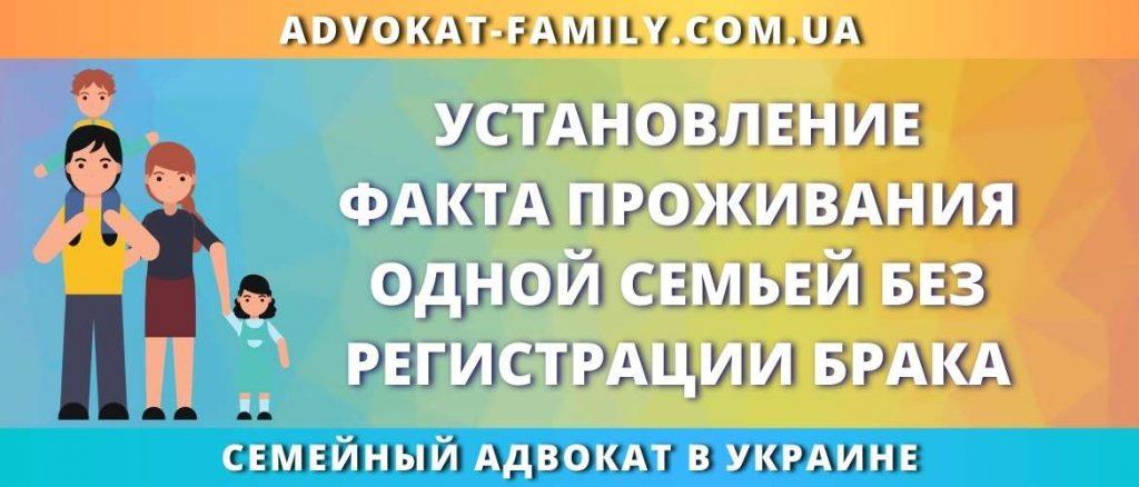 Установление факта проживания одной семьей без регистрации брака