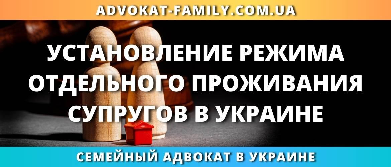 Установление режима отдельного проживания супругов в Украине