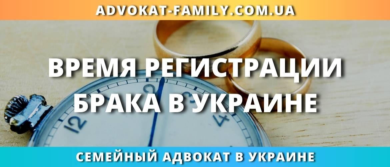 Время регистрации брака в Украине