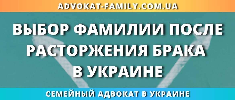 Выбор фамилии после расторжения брака в Украине