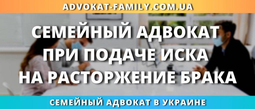 Семейный адвокат при подаче иска на расторжение брака