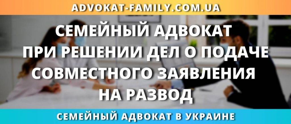 Семейный адвокат при решении дел о подаче совместного заявления на развод