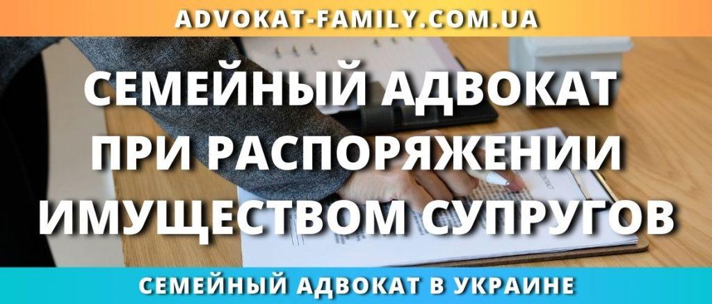 Семейный адвокат при распоряжении имуществом супругов