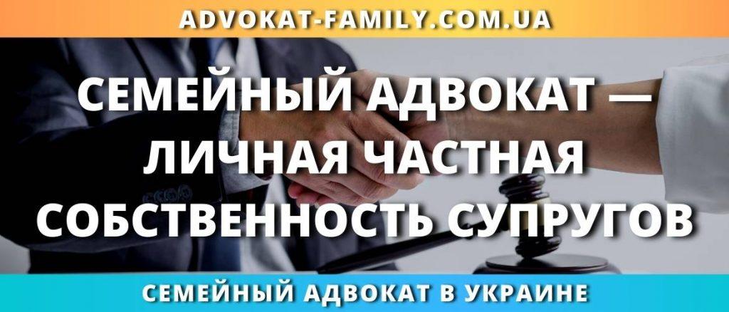 Семейный адвокат - личная частная собственность супругов