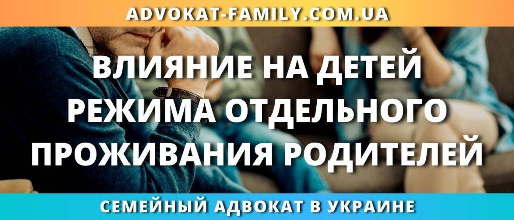 Влияние на детей режима отдельного проживания родителей