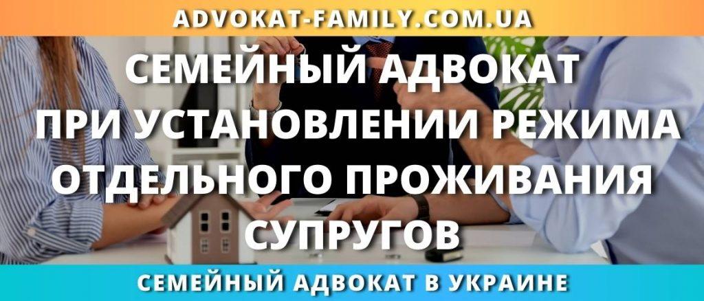 Семейный адвокат при установлении режима отдельного проживания супругов