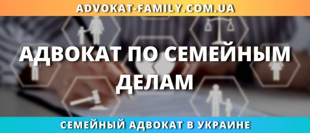 Адвокат по семейным делам