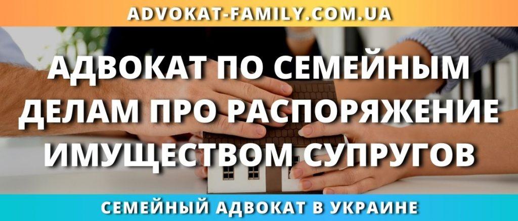 Адвокат по семейным делам про распоряжение имуществом супругов