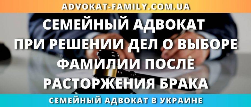 Семейный адвокат при решении дел о выборе фамилии после расторжения брака