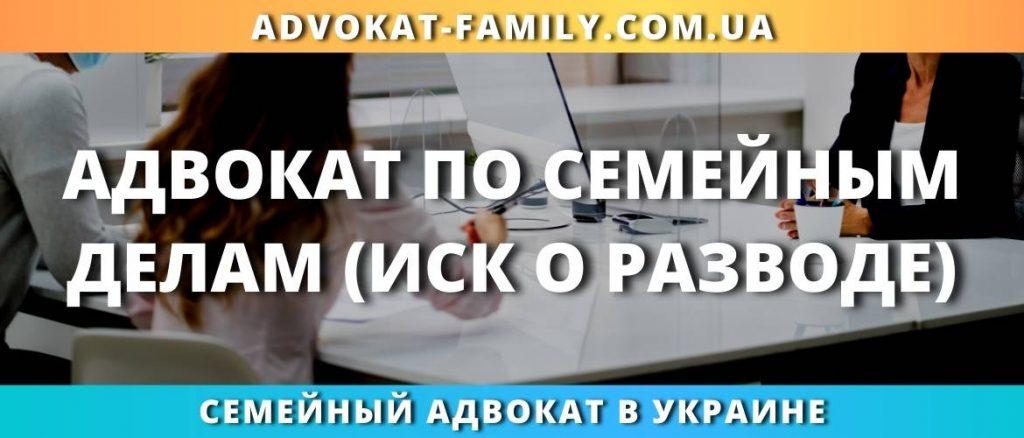 Адвокат по семейным делам (Иск о расторжении брака)