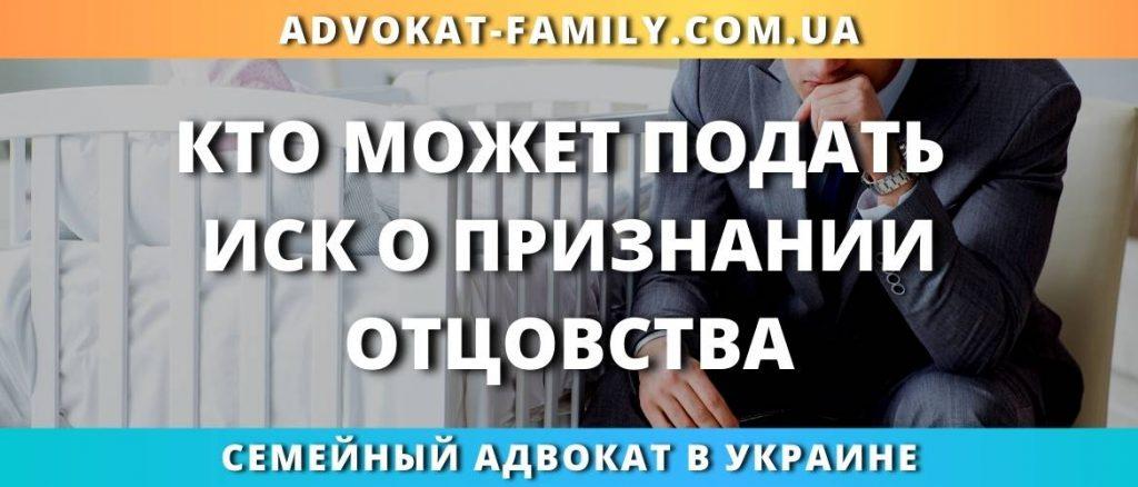 Кто может подать иск о признании отцовства