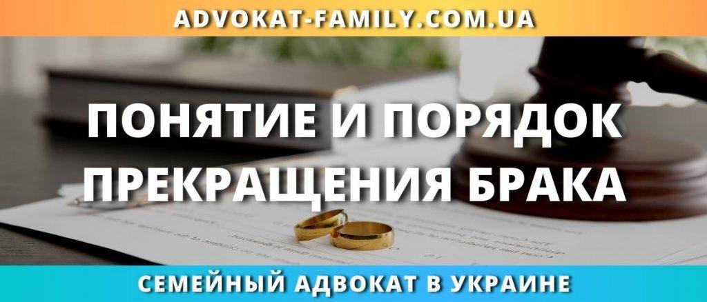 Понятие и порядок прекращения брака