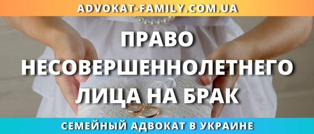 Право несовершеннолетнего лица на брак