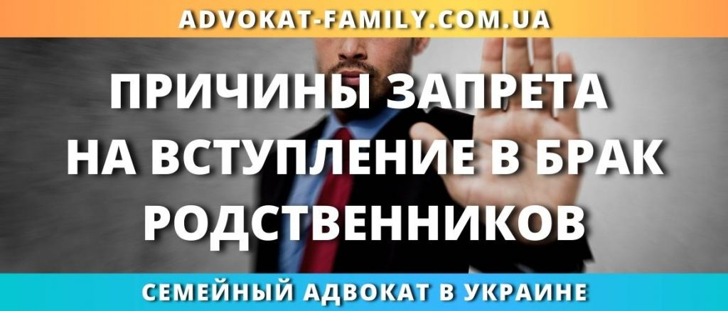 Причины запрета на вступление в брак родственников