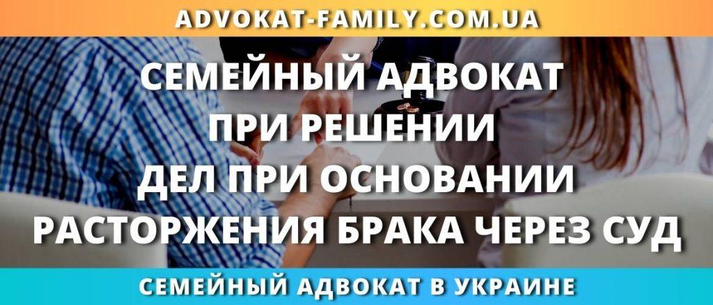 Семейный адвокат при решении дел при основании расторжения брака через суд