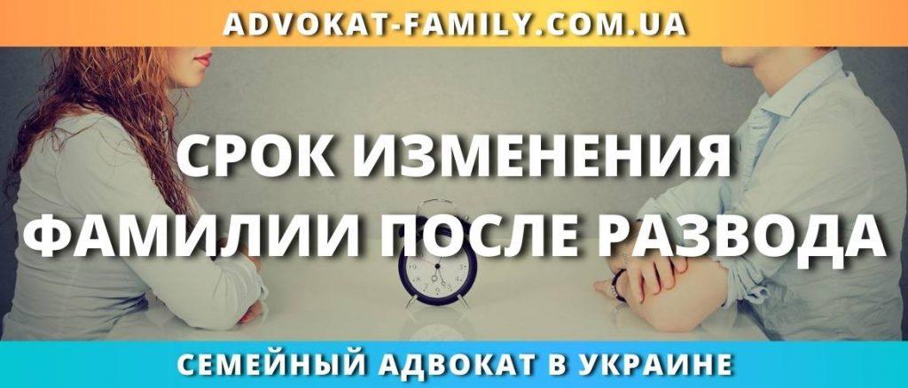 Срок изменения фамилии после развода