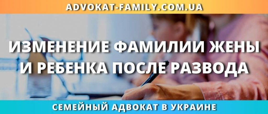 Изменение фамилии жены и ребенка после развода