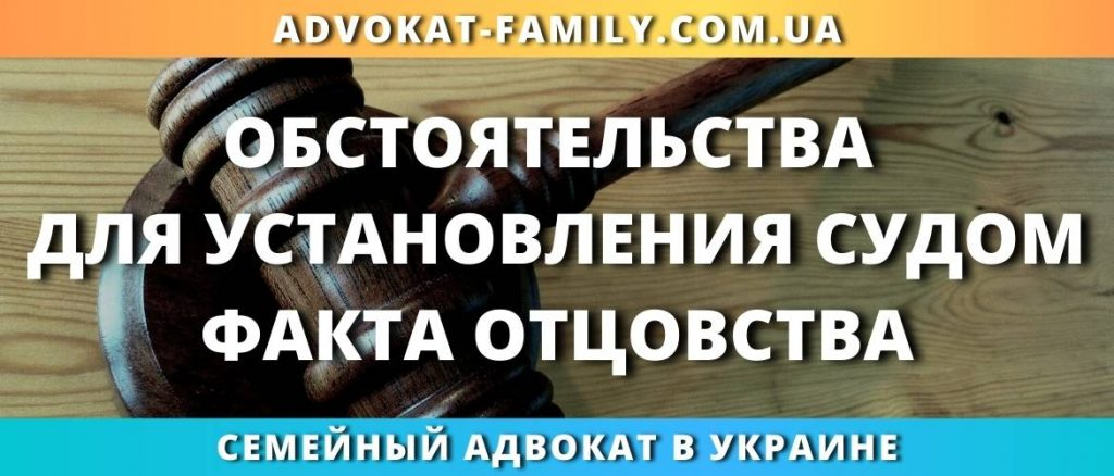 Обстоятельства для установления судом факта отцовства