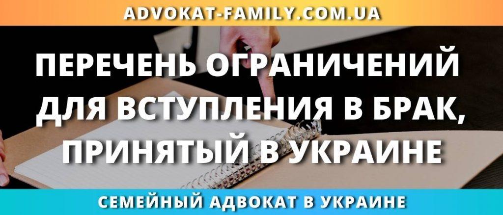 Перечень ограничений для вступления в брак, принятый в Украине