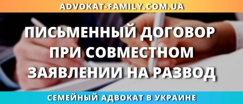 Письменный договор при совместном заявлении на развод