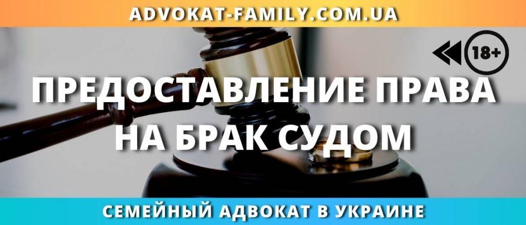 Предоставление права на брак судом
