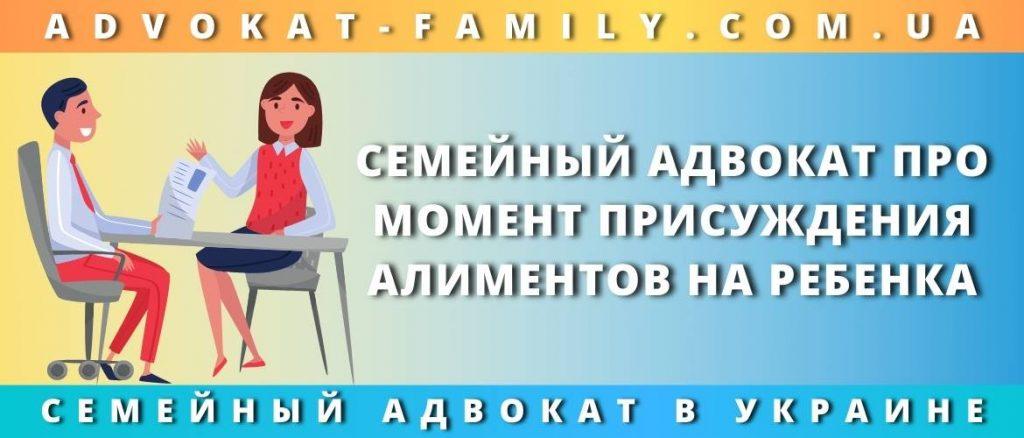 Семейный адвокат про момент присуждения алиментов на ребенка