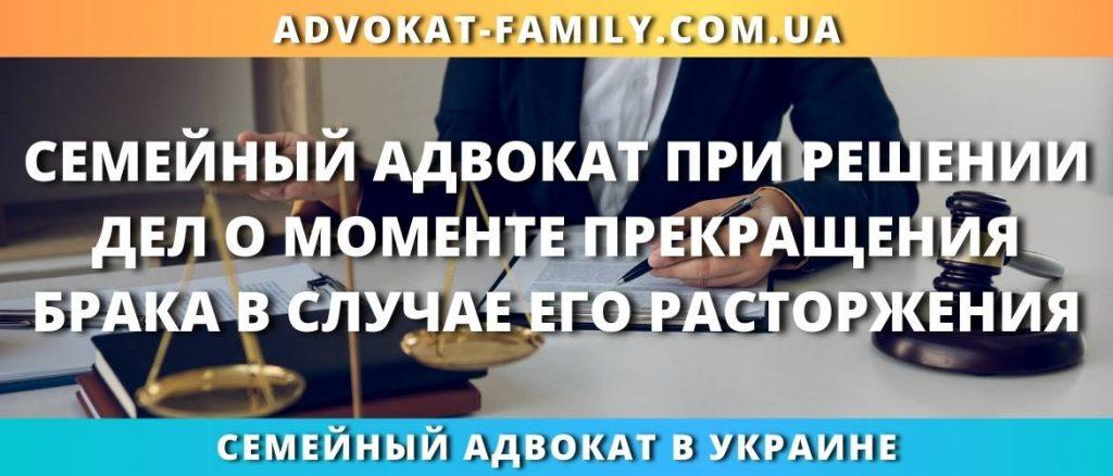 Семейный адвокат при решении дел о моменте прекращения брака в случае его расторжения