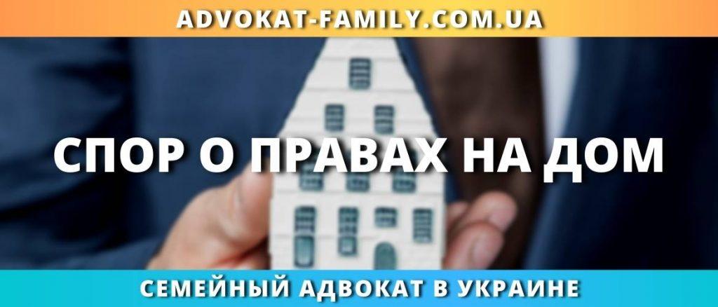 Спор о правах на дом