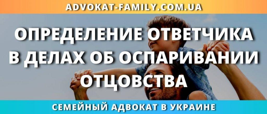 Определение ответчика в делах об оспаривании отцовства