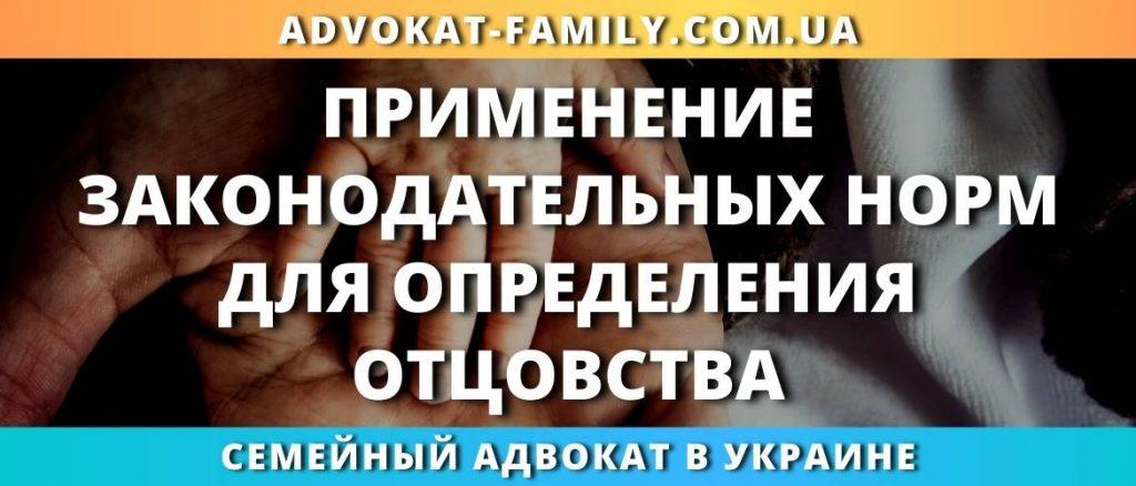 Применение законодательных норм для определения отцовства