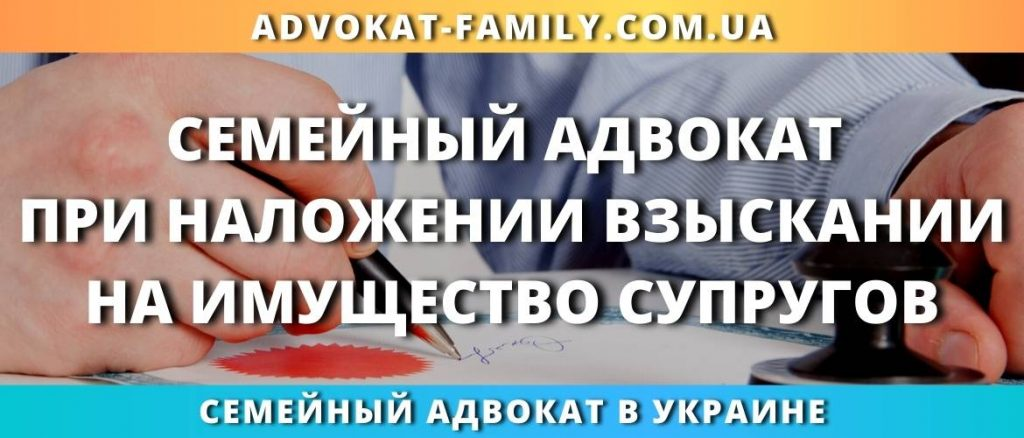 Семейный адвокат при наложении взыскании на имущество супругов