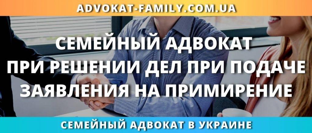 Семейный адвокат при решении дел приподаче заявления на примирение